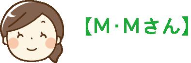 M・Mさん