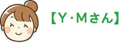 Y・Mさん